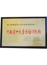 河南省十大音乐培训机构