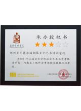 2011年上海音乐学院社会艺术水平考试承办授权书