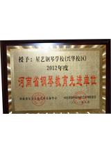 河南省钢琴教育先进单位