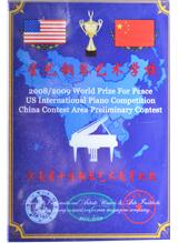 河南省十佳钢琴艺术教育机构