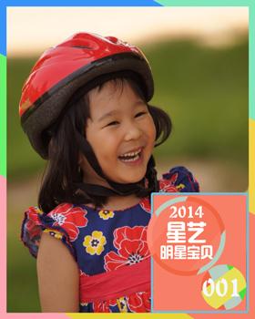 2014星艺明星宝贝001期:吴欣迪